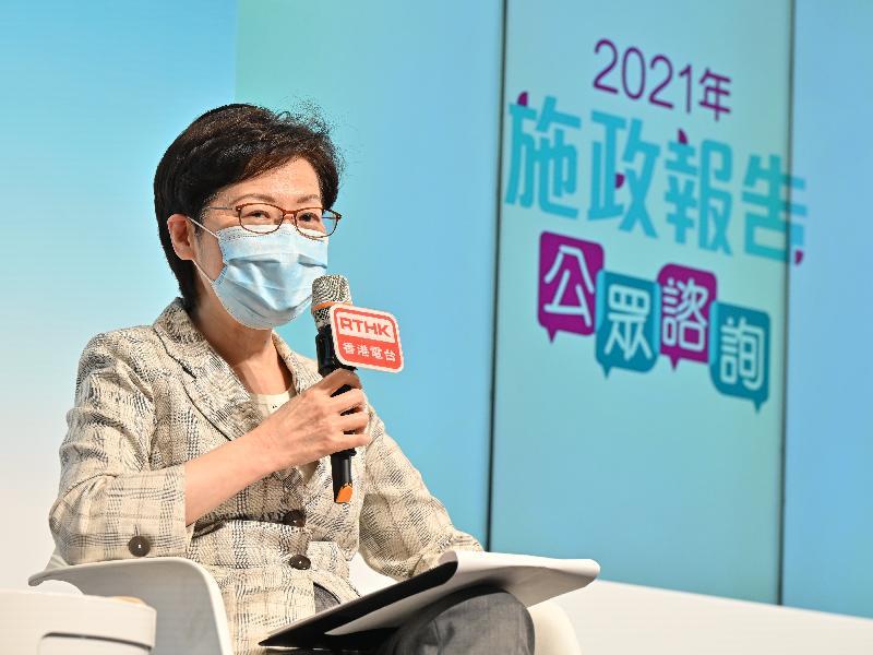行政長官林鄭月娥今日(八月二十二日)上午出席香港電台節目《2021年施政報告公眾諮詢》。