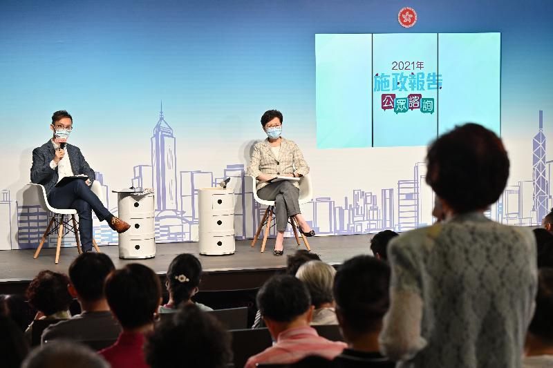 行政長官林鄭月娥(右)今日(八月二十二日)上午出席香港電台節目《2021年施政報告公眾諮詢》。