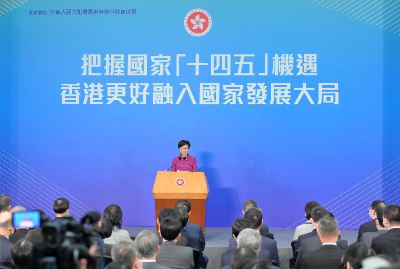 行政長官林鄭月娥今日(八月二十三日)在國家《十四五規劃綱要》宣講會致辭。