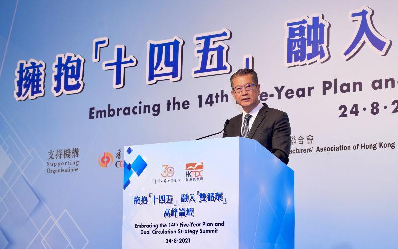 財政司司長陳茂波今日早上(八月二十四日)在擁抱「十四五」融入「雙循環」高峰論壇上致辭。