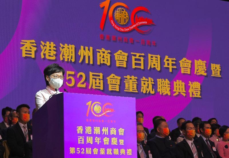 行政長官林鄭月娥今日(八月二十七日)在香港潮州商會百周年會慶暨第52屆會董就職典禮上致辭。