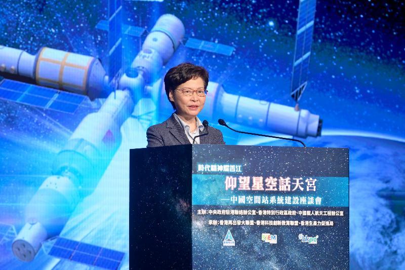 行政長官林鄭月娥今日(九月三日)在「時代精神耀香江」之仰望星空話天宮──中國空間站系統建設座談會上致辭。