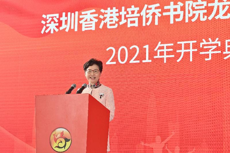 行政長官林鄭月娥今日(九月六日)下午在深圳香港培僑書院龍華信義學校2021年開學典禮致辭。