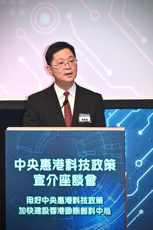 創新及科技局局長出席中央惠港科技政策宣介座談會致辭