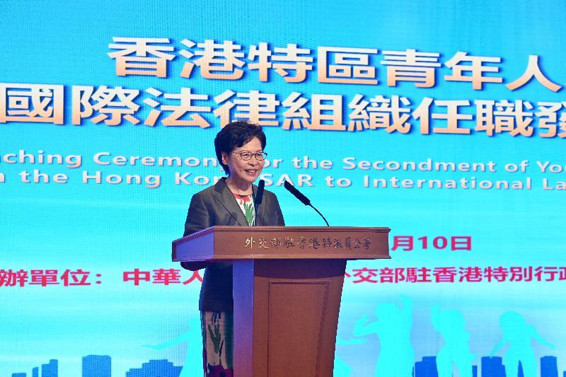 行政長官林鄭月娥今日(九月十日)上午在中華人民共和國外交部駐香港特別行政區特派員公署舉行的香港特區青年人才赴國際法律組織任職發佈儀式上致辭。