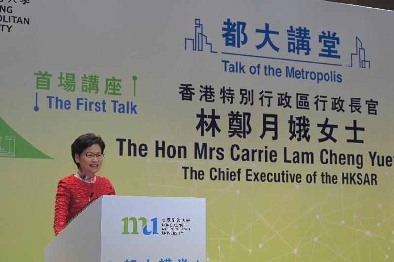 行政長官林鄭月娥今日(九月十日)在香港都會大學舉辦的《都大講堂》講座發表演講。