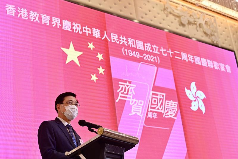 政務司司長李家超今日(九月十七日)晚上出席香港教育界慶祝中華人民共和國成立七十二周年聯歡宴會。圖示李家超在宴會上致辭。