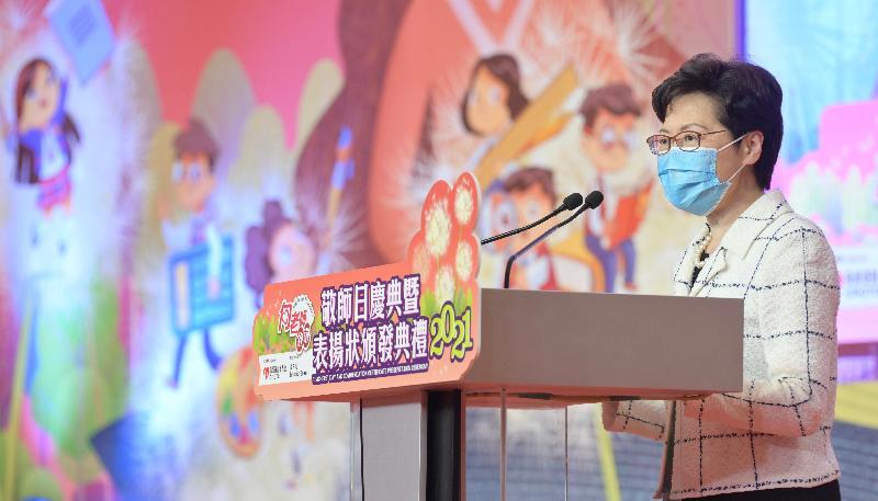 行政長官林鄭月娥今日(九月二十日)下午在敬師運動委員會舉辦的「向老師致敬2021──敬師日慶典暨表揚狀頒發典禮」致辭。