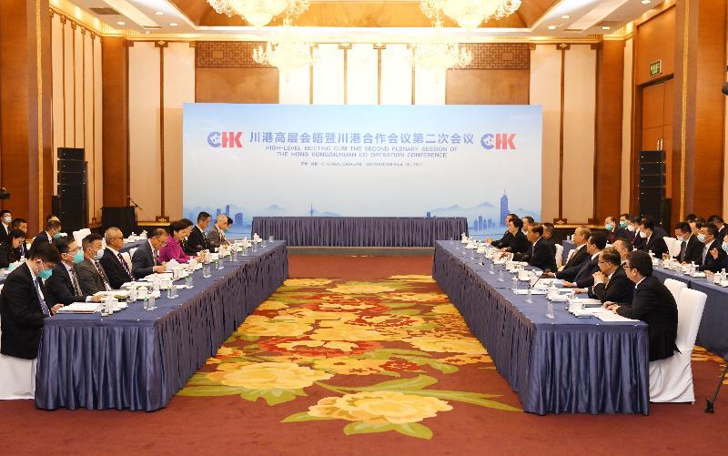行政長官林鄭月娥(左六)今日(九月二十三日)率領香港特別行政區政府代表團在成都出席川港高層會晤暨川港合作會議第二次會議。
