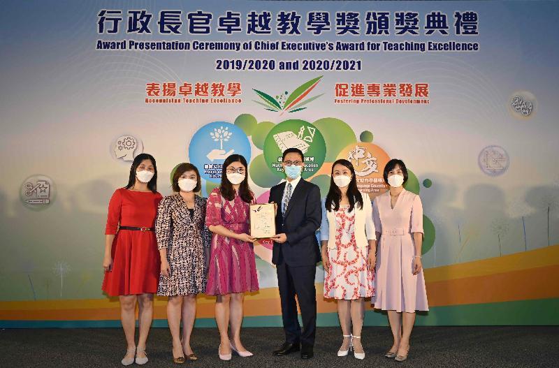 教育局局長楊潤雄(右三)今日(九月二十四日)在行政長官卓越教學獎頒獎典禮頒發嘉許狀。