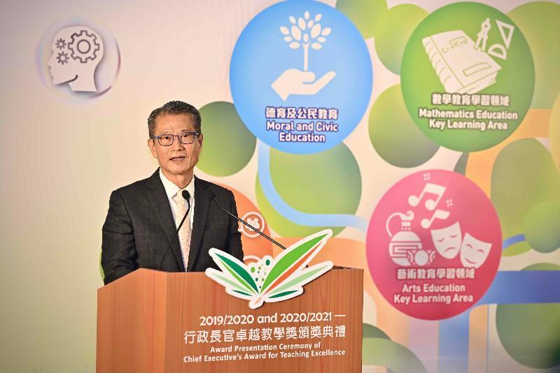 署理行政長官陳茂波今日(九月二十四日)在行政長官卓越教學獎頒獎典禮致辭。