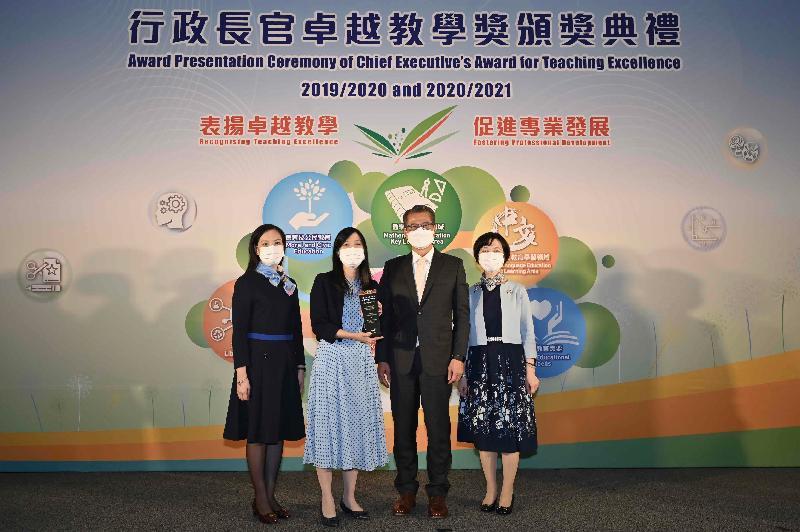 署理行政長官陳茂波(右二)今日(九月二十四日)在行政長官卓越教學獎頒獎典禮頒發卓越教學奬予教師。