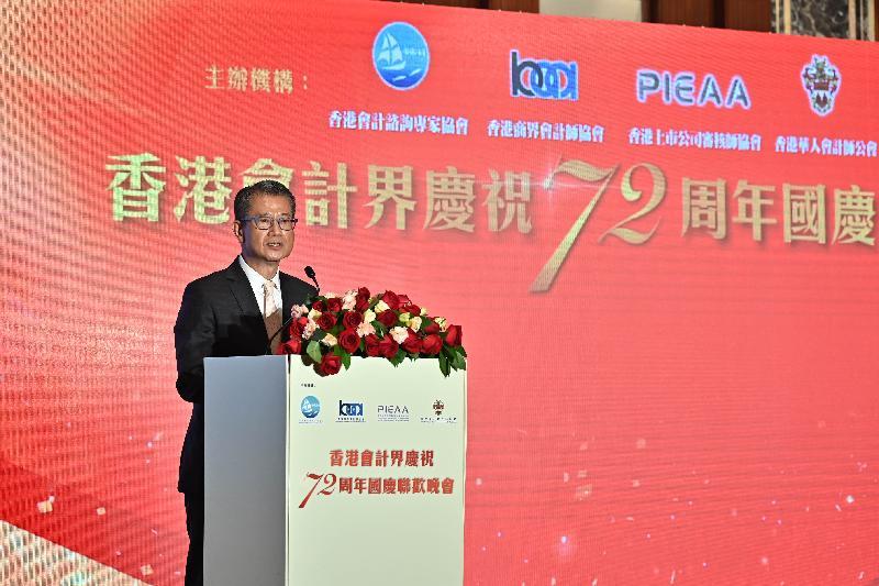 財政司司長陳茂波今日(九月二十四日)在香港會計界慶祝72周年國慶聯歡晚會致辭。