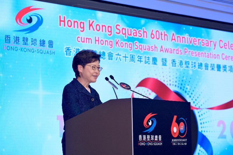 行政長官林鄭月娥今日(九月二十九日)在香港壁球總會六十周年誌慶暨香港壁球總會榮譽獎項頒獎典禮致辭。