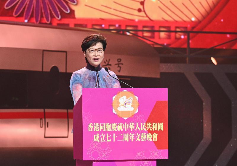 行政長官林鄭月娥今日(十月一日)晚上在香港體育館舉行的香港同胞慶祝中華人民共和國成立七十二周年文藝晚會上致辭。