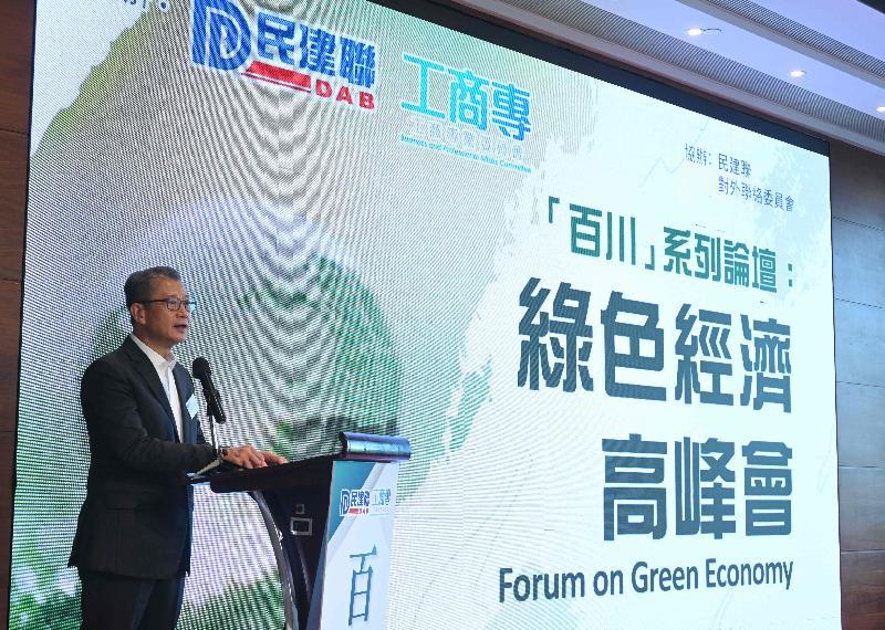 財政司司長陳茂波今日(十月四日)早上在民建聯工商專業委員會主辦的「百川」系列論壇:綠色經濟高峰會致辭。