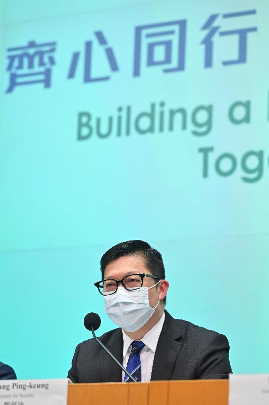 保安局局長鄧炳強今日(十月八日)舉行記者會,闡述《行政長官2021年施政報告》中其政策範疇的相關措施。