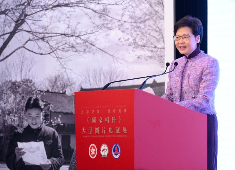 行政長官林鄭月娥今日(十月八日)在光影記憶 百年風華──《國家相冊》大型圖片典藏展開幕式致辭。