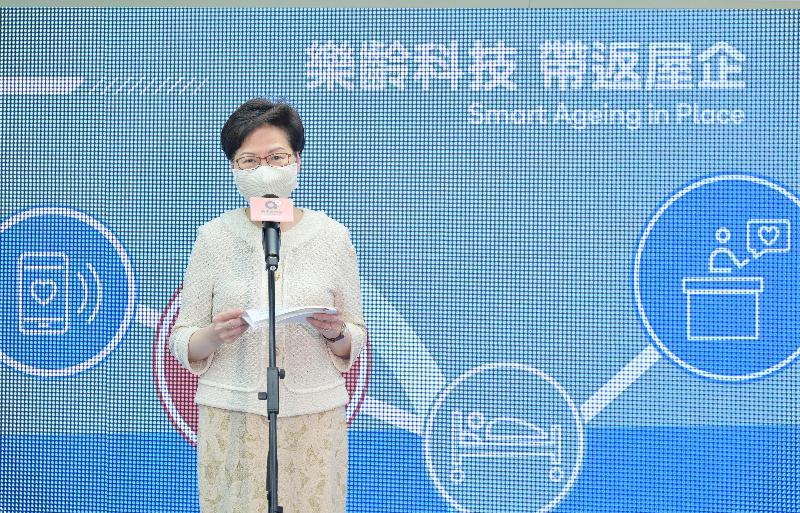 行政長官林鄭月娥今日(十月十二日)在賽馬會「a家」樂齡科技教育及租賃服務啟動禮致辭。